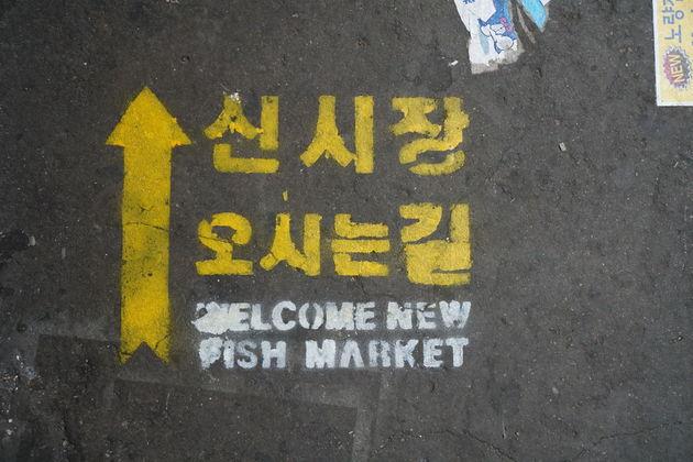 Noryangjin_Vismarkt_Seoul_10