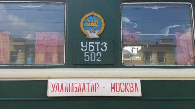Trein-trans-mongolie-express