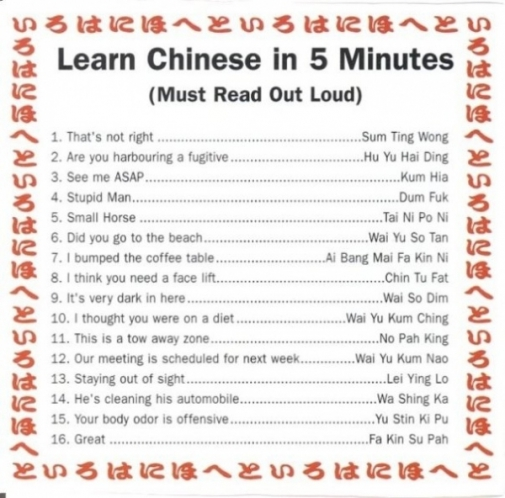 learn-chinese-in-5-minutes1.jpg